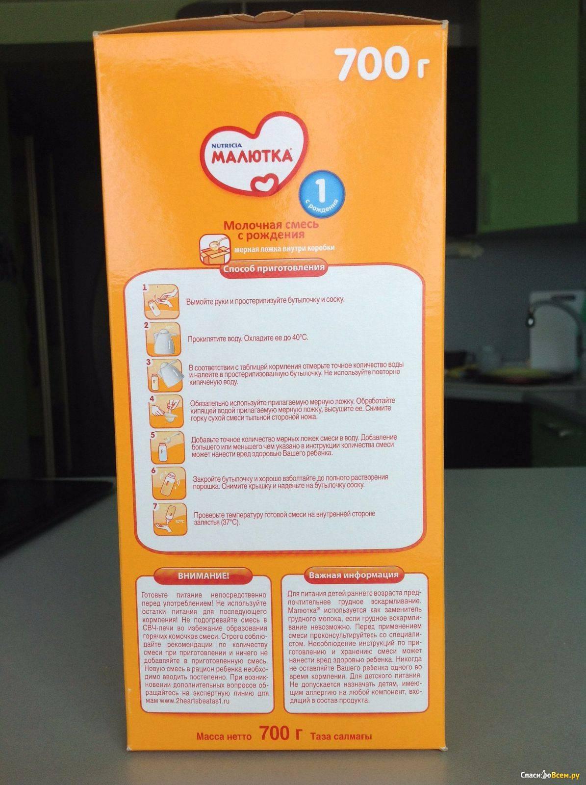 Кисломолочная смесь малютка: инструкция по применению, дозировка, состав, рецепты, видео советы