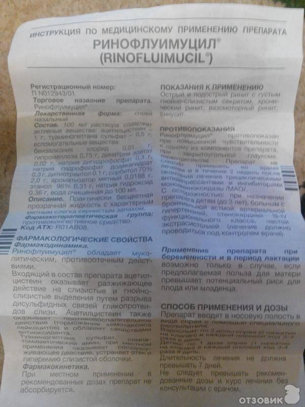 Инструкция по применению ринофлуимуцила для детей