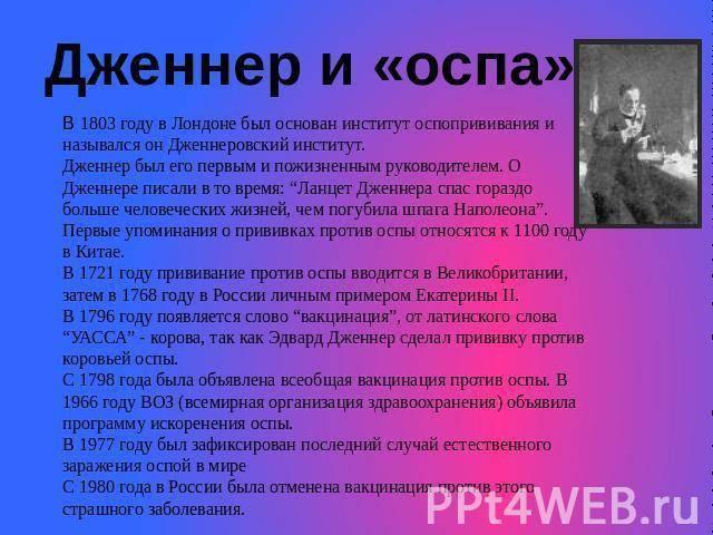 Воспалилась прививка от оспы у взрослого - vaffi.ru