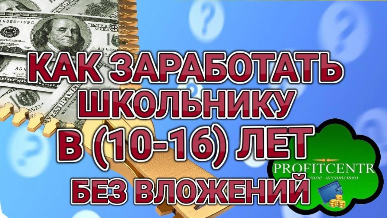 Как школьнику заработать деньги в интернете без вложений в 12-15 лет, сидя дома?   семейные правила и ценности   vpolozhenii.com