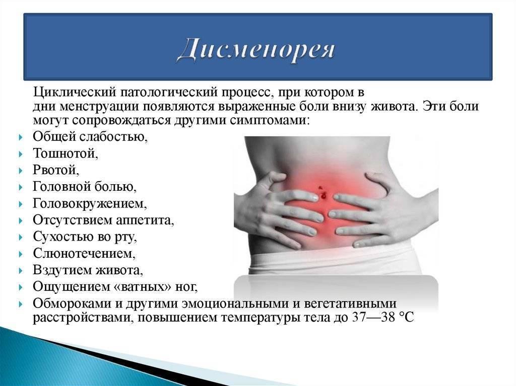 Во время овуляции тошнота: причины, лечение и профилактика - ovulyacia.ru