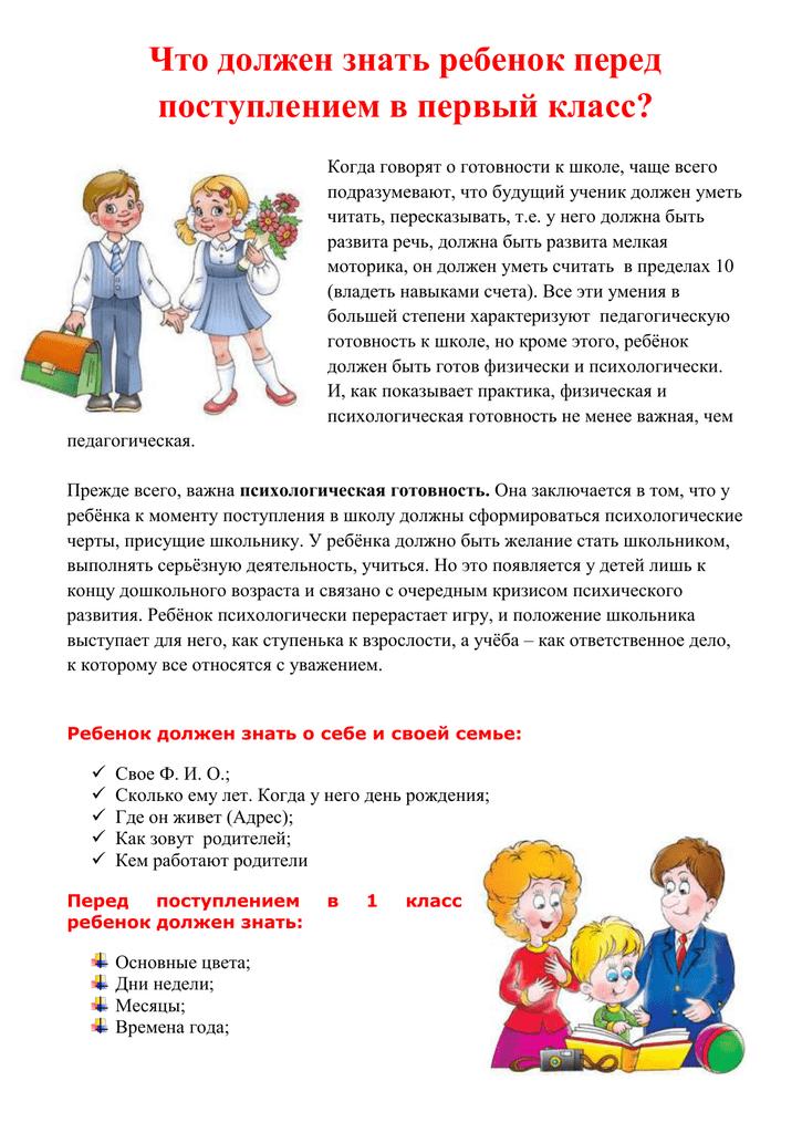 Подготовка к школе: как подготовить ребенка к школе, и где это можно сделать в москве?