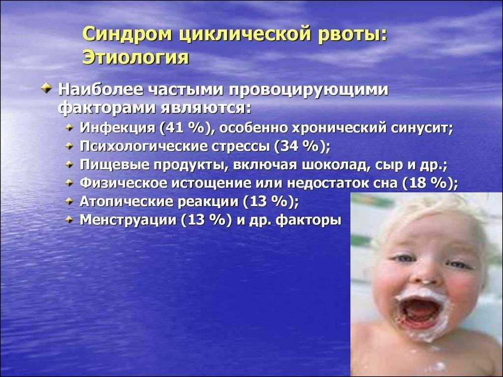 Ацетонемическая рвота у детей: причины, лечение, диагностика