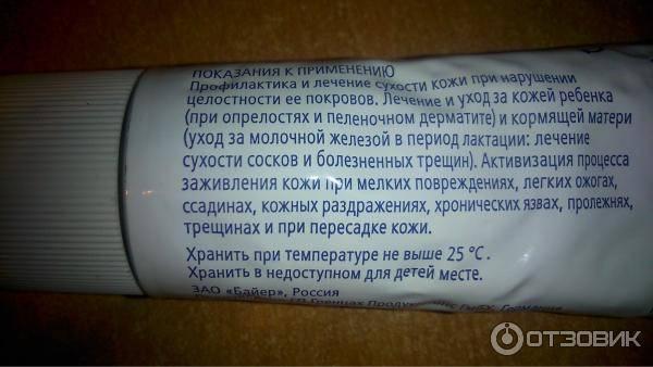Пеленочный дерматит у детей: симптомы с фото и лечение по Комаровскому