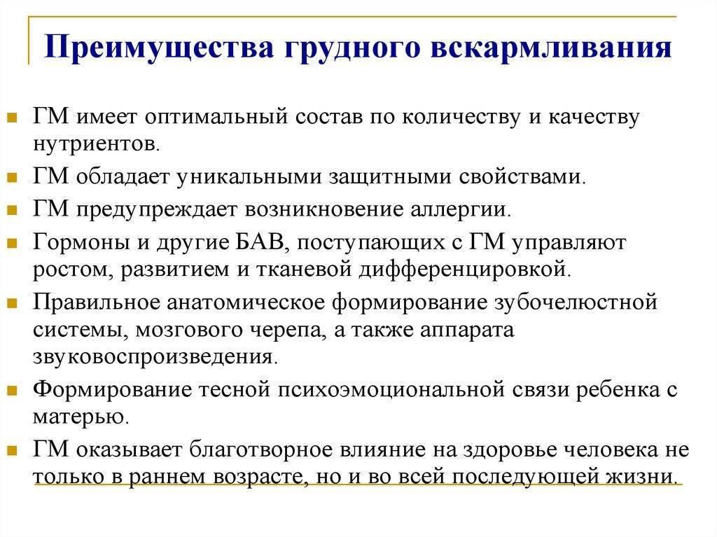 Польза грудного вскармливания для матери и ребёнка | nashy-detky.com.ua