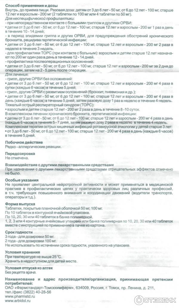 Арбидол — инструкция по применению в таблетках и суспензии. показания к приему арбидола для взрослых и детей   информационный портал о здоровье