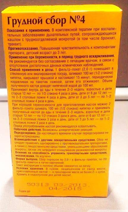 Как пить грудной сбор сироп от кашля
