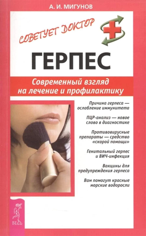 Герпес на лице у ребенка - фото и лечение: на щеке, лбу, носу и подбородке