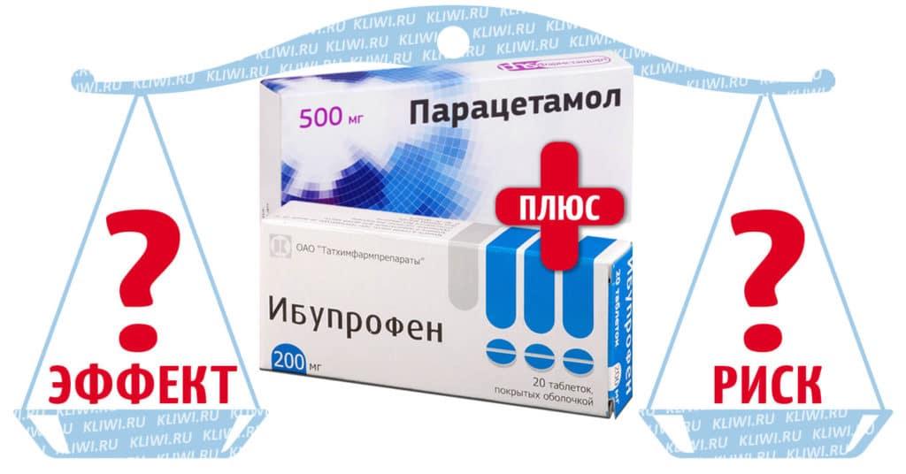 Нурофен и парацетамол одновременно комаровский