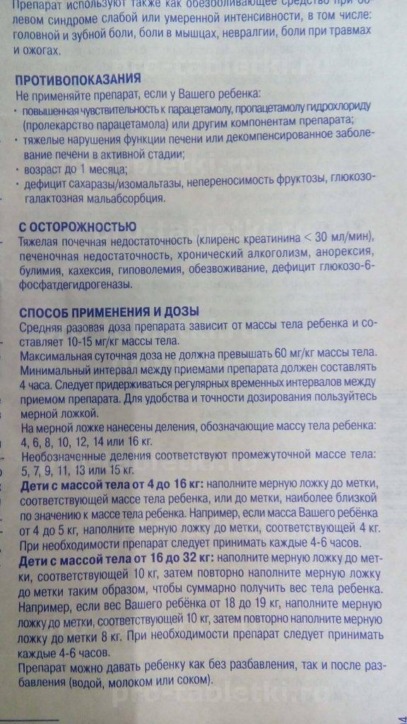 Тавегил для детей: инструкция по применению