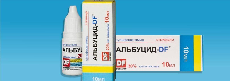 Альбуцид - глазные капли для детей: инструкция по применению для новорожденных