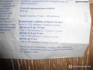 Лазолван для ингаляций: инструкция для детей. отзывы, дозировки