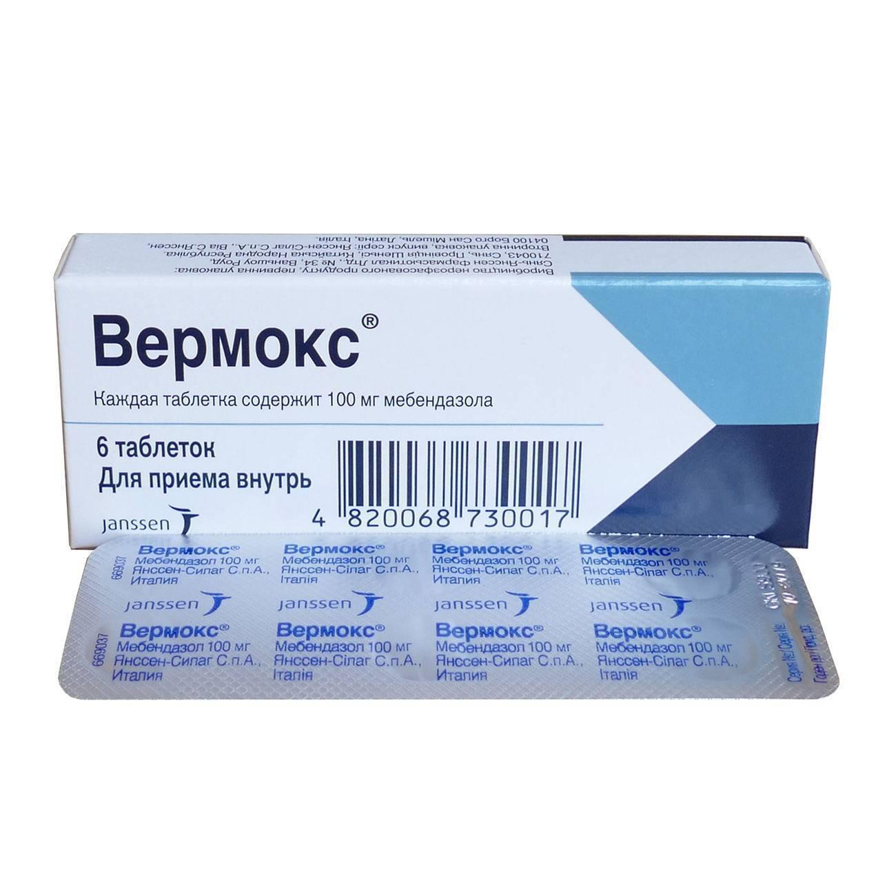 Вермокс от глистов: эффективность и особенности препарата