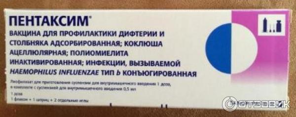 Ревакцинация пентаксимом: сроки, как переносится, инструкция по применению вакцины