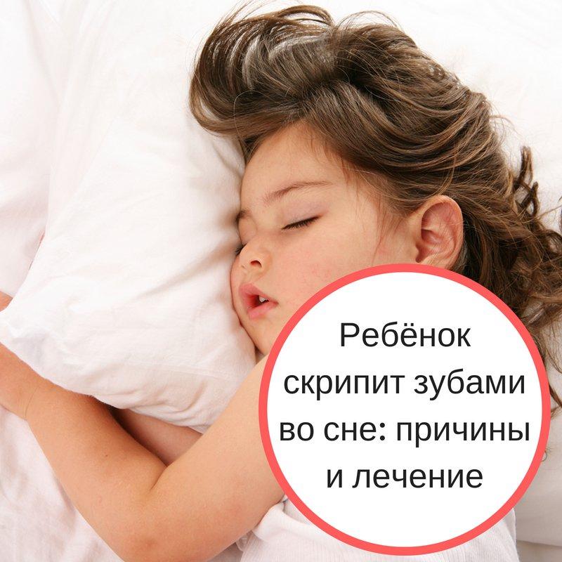 Почему ребенок ночью скрипит зубами – причины скрежетания зубами во сне