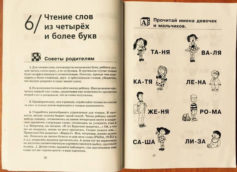 Как правильно научить ребенка читать по слогам? как научить ребенка читать быстро и правильно: игры, упражнения, рекомендации