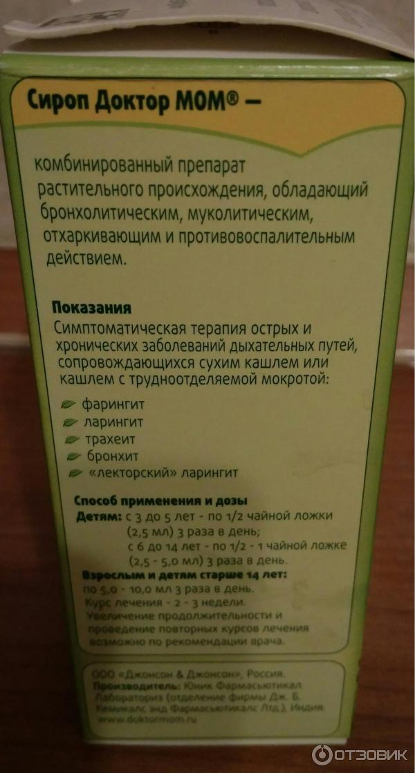 Доктор мом пастилки от кашля: инструкция. отзывы. таблетки