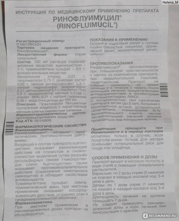 Ринофлуимуцил для детей инструкция по применению