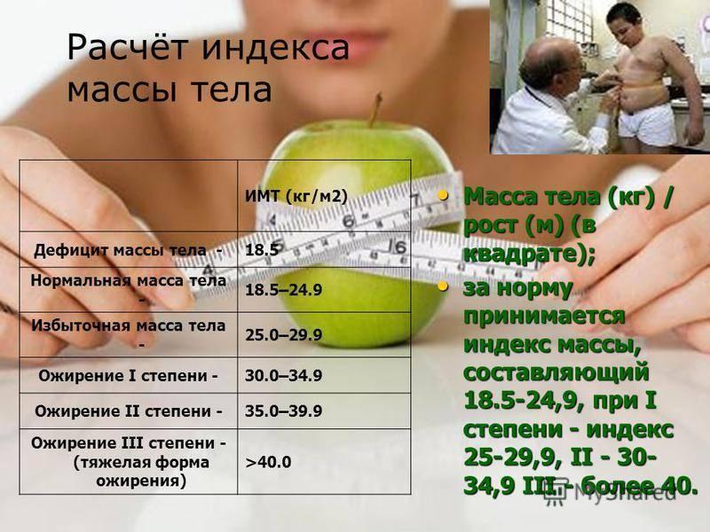 Ожирение у детей и подростков. клинические рекомендации.