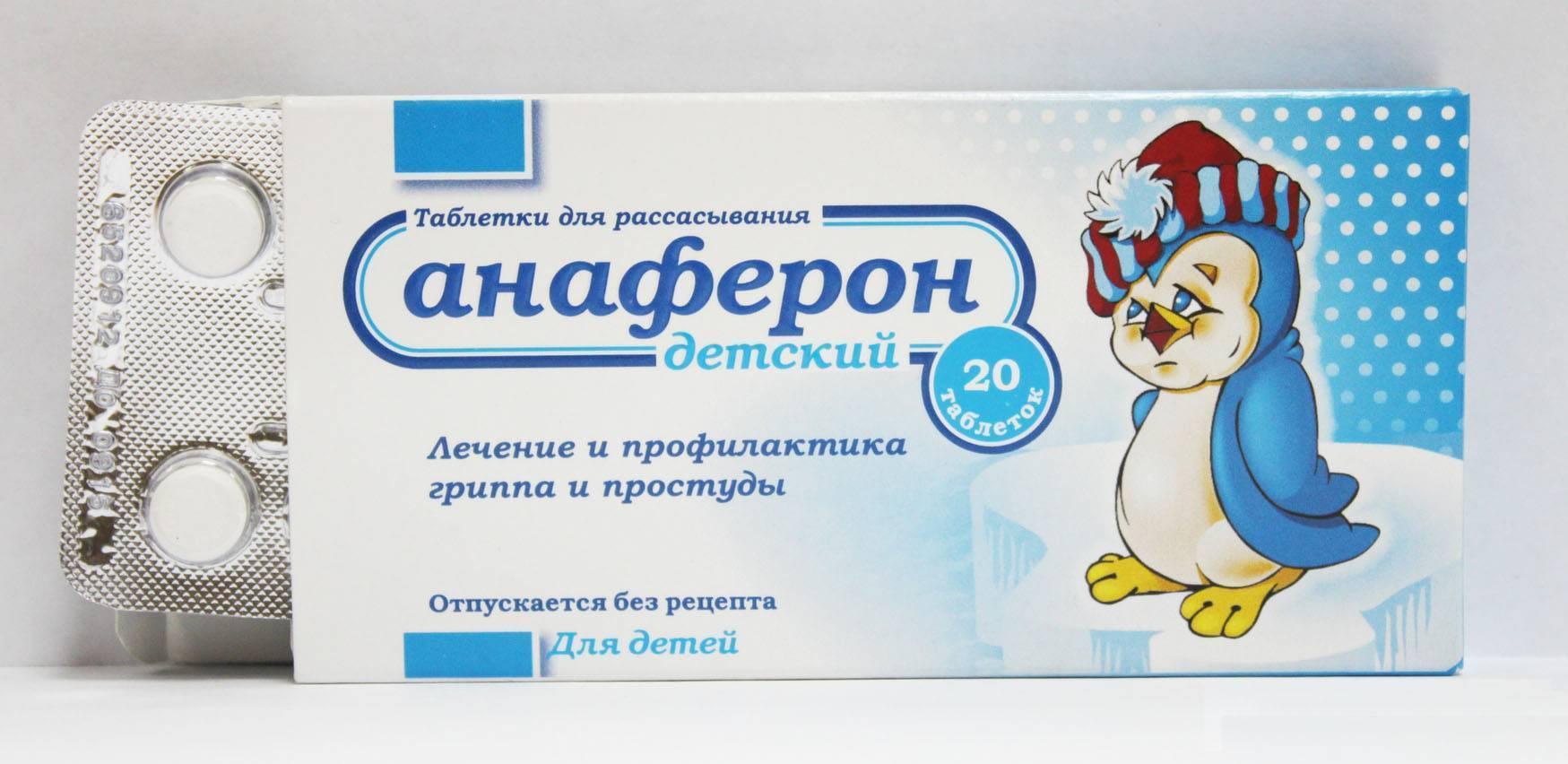 Детский анаферон: инструкция по применению капель и таблеток, состав препарата и его аналоги