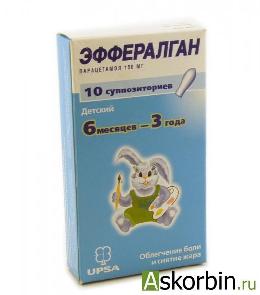 Эффералган 80 мг свечи для детей инструкция