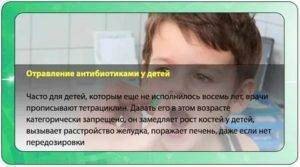Передозировка нурофеном: у детей и взрослых: симптомы и лечение