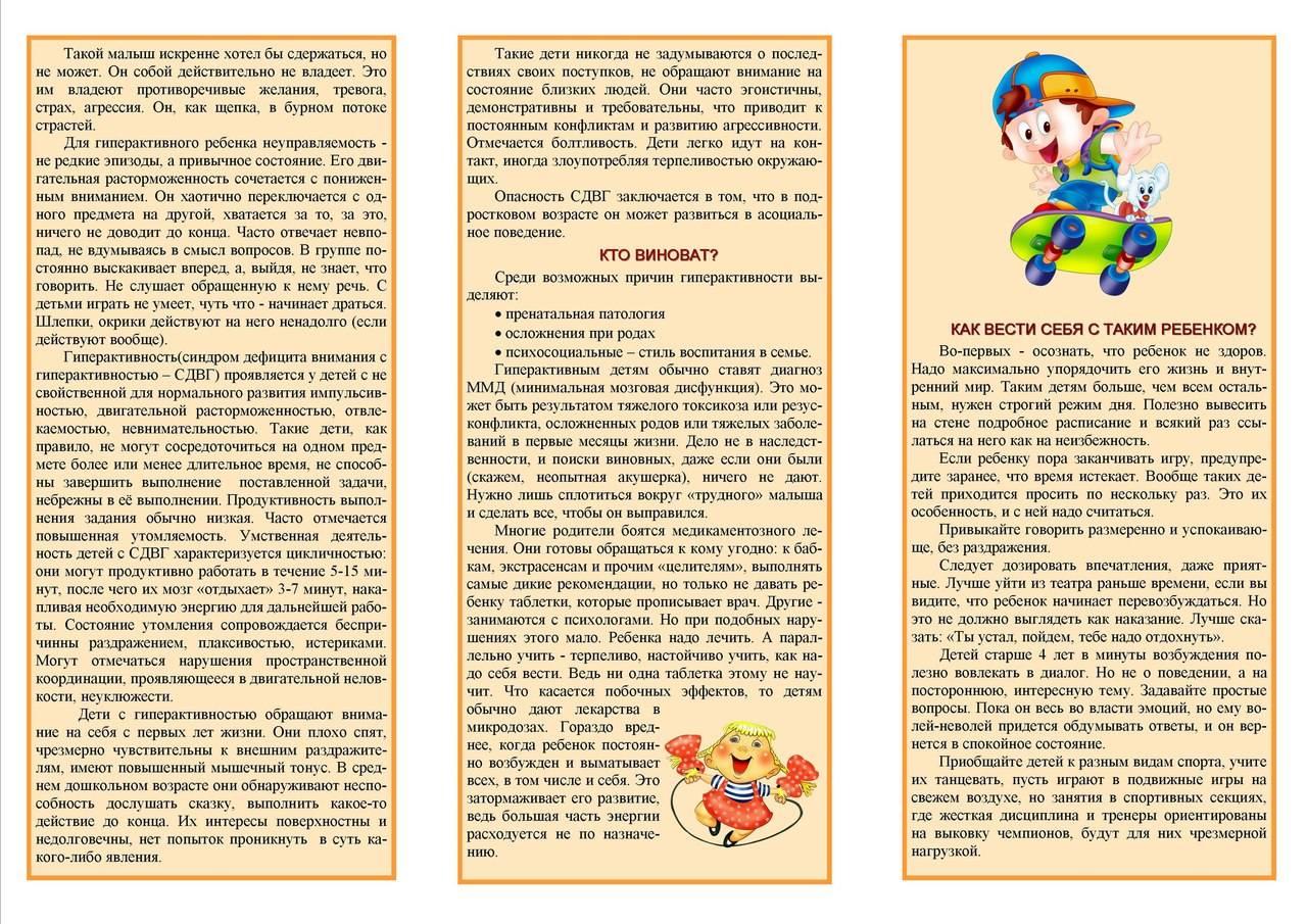 Особенности кризиса 5-6 лет у ребенка — советы психолога родителям, как правильно вести себя с маленьким непоседой