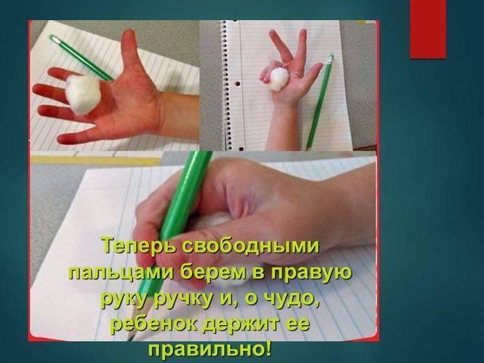 """Учим ребенка правильно держать ручку и карандаш.  гуо """"ясли-сад №97 г. могилева"""""""