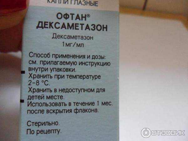 Дексаметазон детям: дозировка, инструкция по применению препарата для уколов, доза для внутримышечного введения