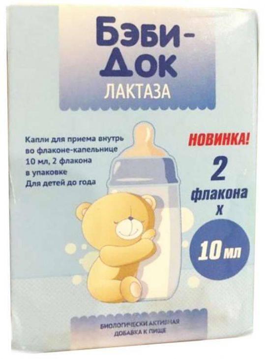 Лактаза бэби для младенцев