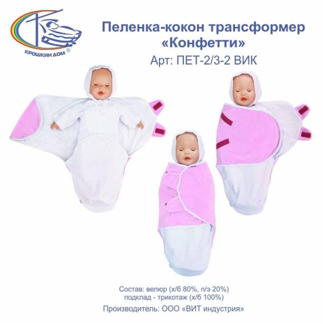 Пелёнки какого размера нужны новорожденному — выбираем оптимальный размер