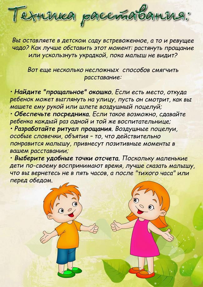 Как быстро и правильно приучить ребенка к детскому садику