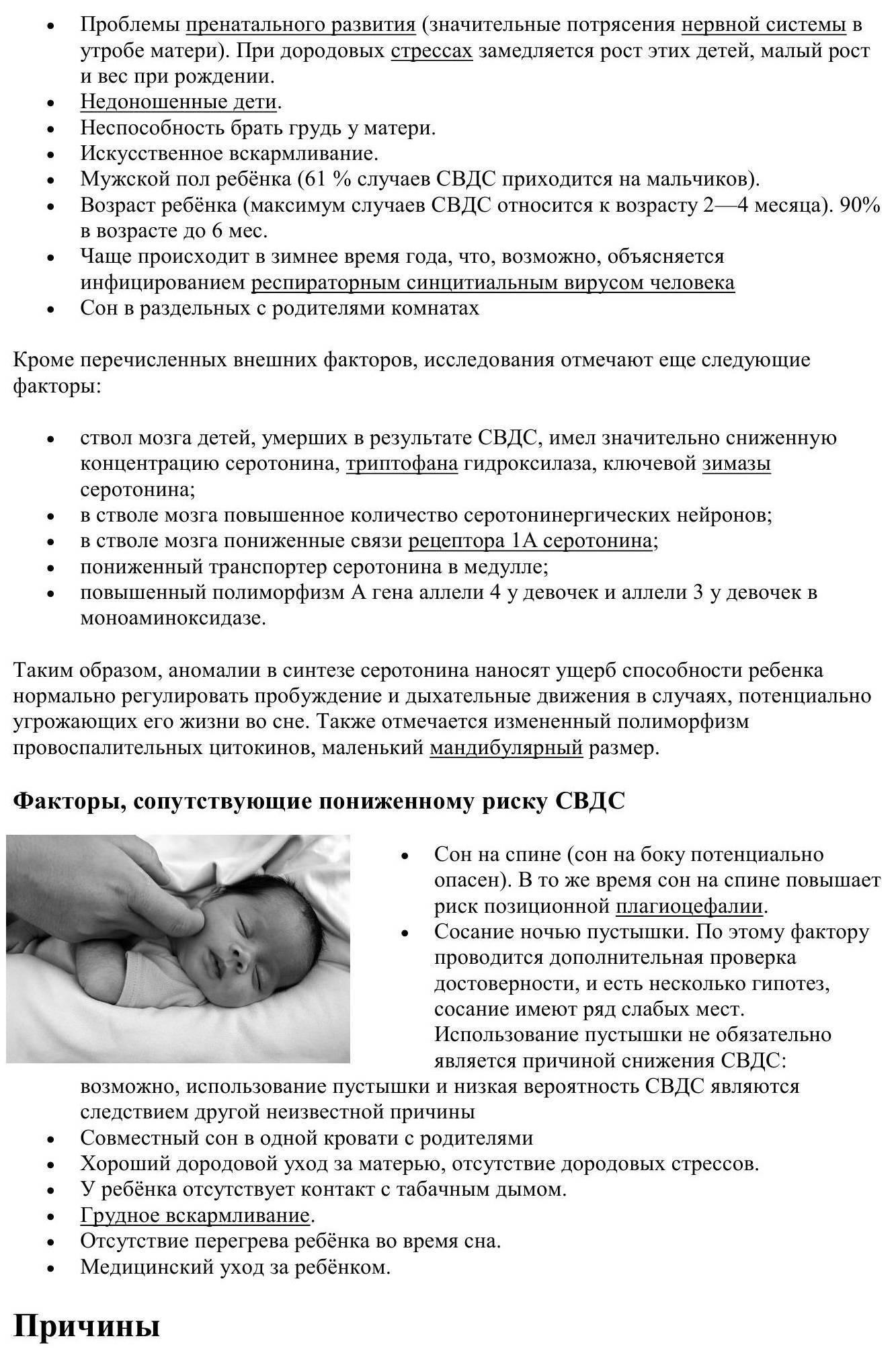 Синдром внезапной смерти у детей: статистика, причины, профилактика