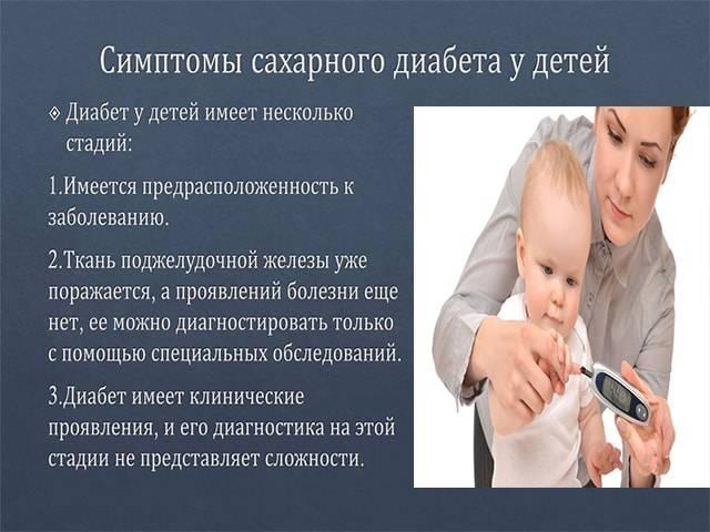 Сахарный диабет у новорожденных: симптомы и признаки, причины возникновения заболевания