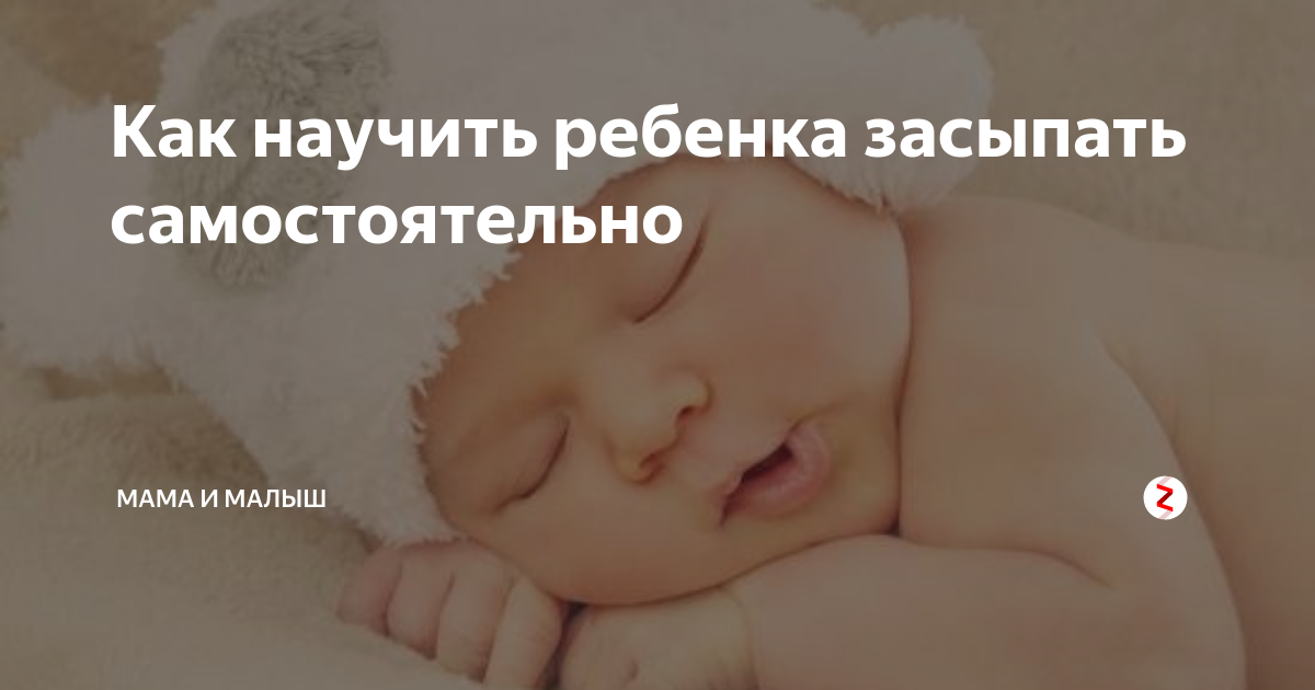 Как приучить ребенка засыпать самостоятельно в кроватке