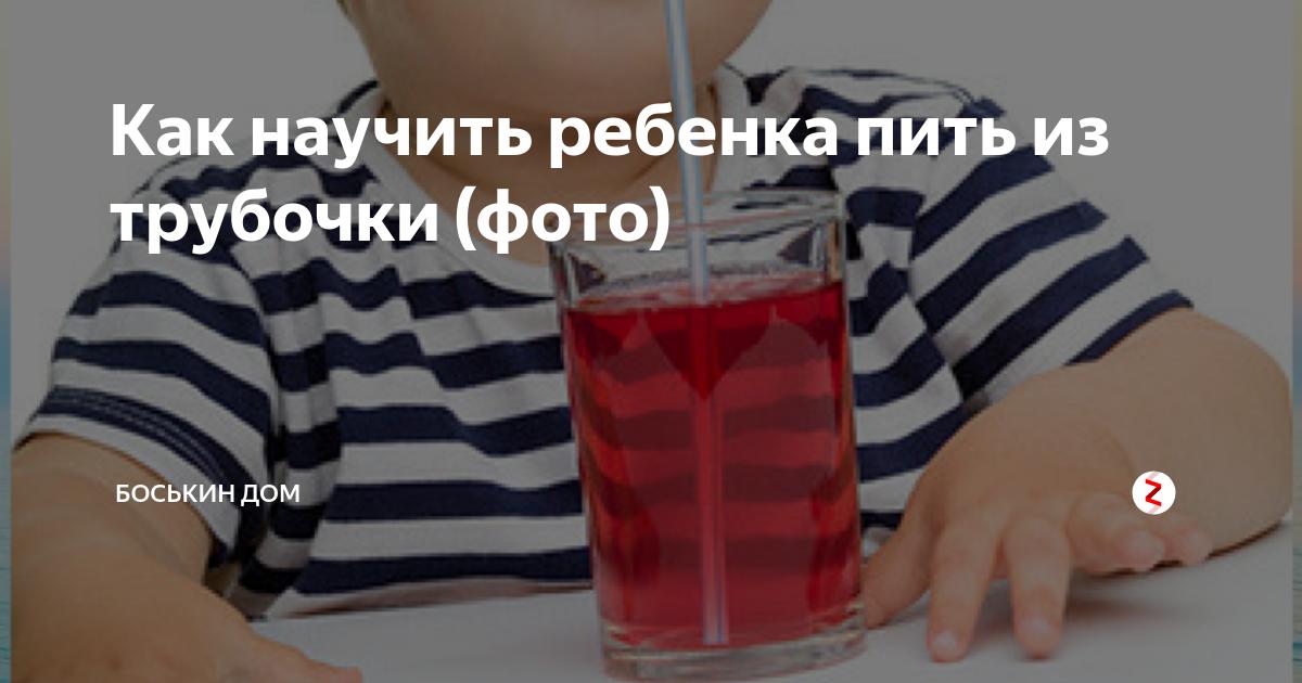 Как научить ребенка пить из трубочки и когда нужно это делать