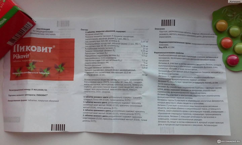 Витамины пиковит для детей | fok-zdorovie.ru