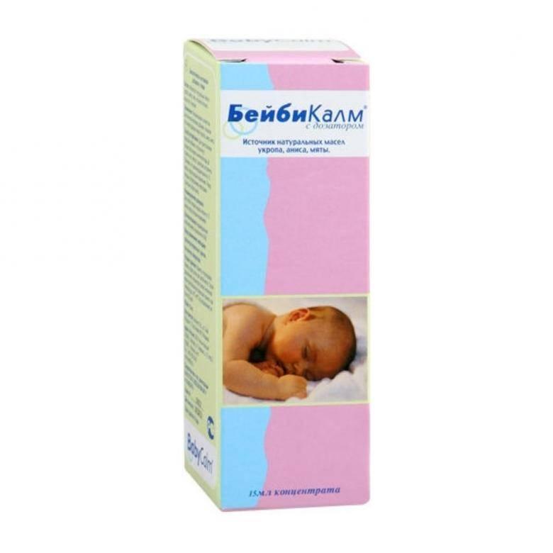 Бебикалм для новорожденных, как давать бебикалм новорожденному