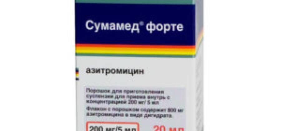 Сумамед инструкция по применению таблеток взрослым + цена + отзывы + аналоги
