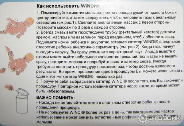Как пользоваться газоотводной трубкой для новорожденных: инструкция, видео, фото | симптомы | vpolozhenii.com