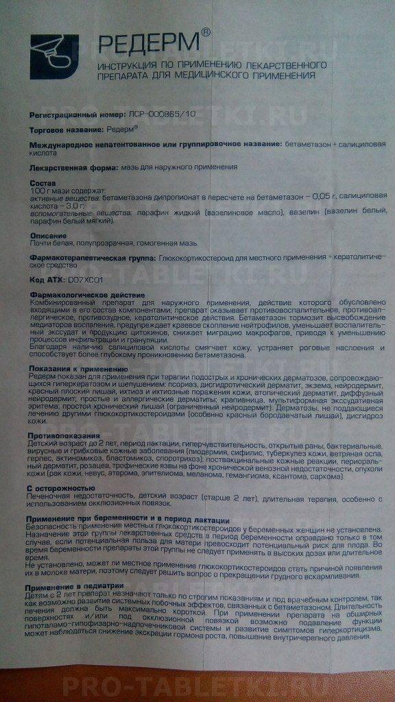 Инструкция по применению синтомициновой мази