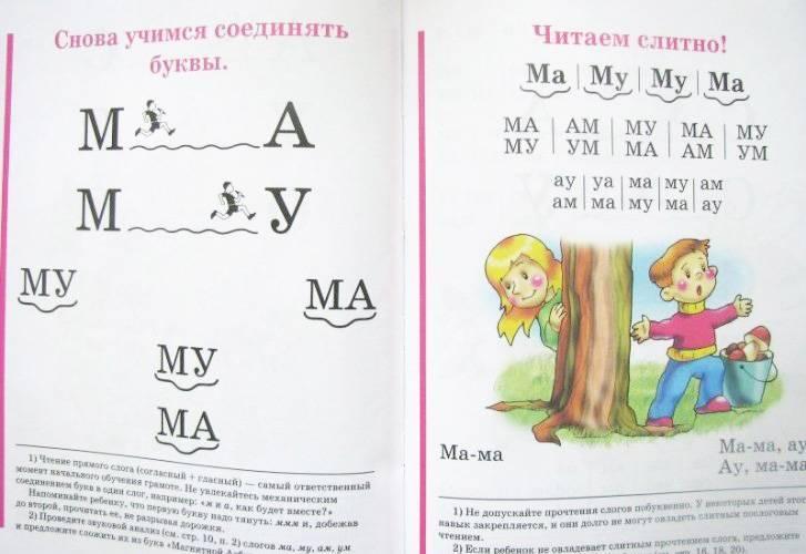 Как научить ребенка читать в домашних условиях - обучающие игры и техники