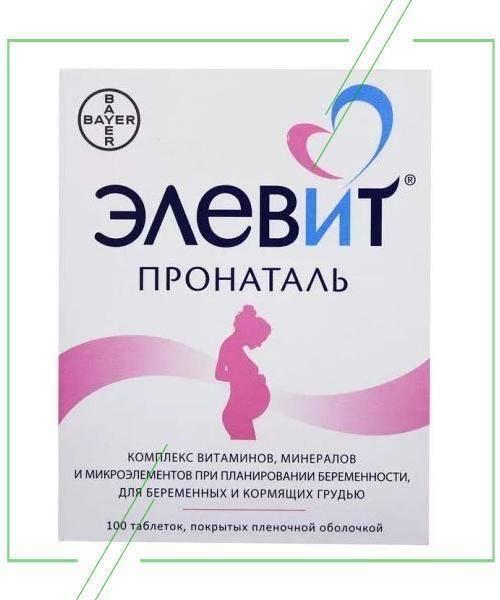 Витамины «элевит»® 1 для планирования беременности и первого триместра (на ранних сроках беременности)