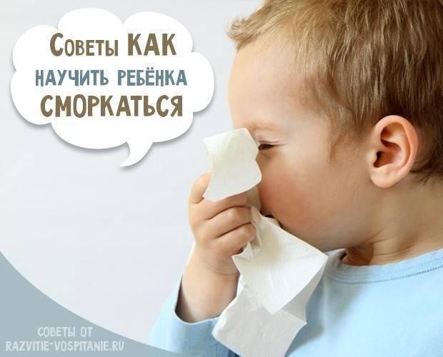 Доктор комаровский о том, как научить ребенка сморкаться