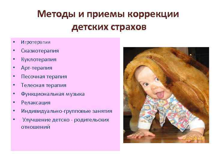 Как убрать страх у ребенка (дошкольного возраста): советы психолога, методы коррекции