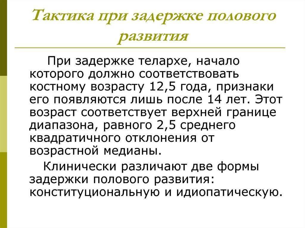 Половое созревание мальчиков и девочек | wmj.ru