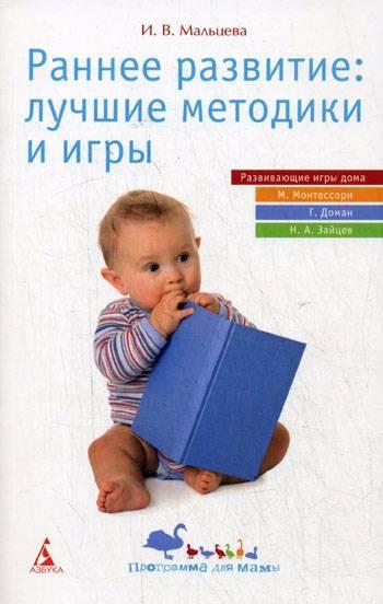 Раннее развитие детей: топ-5 простых методик