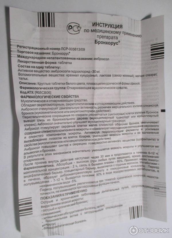 Бронхорус сироп: инструкция по применению для детей и использование таблеток для взрослых