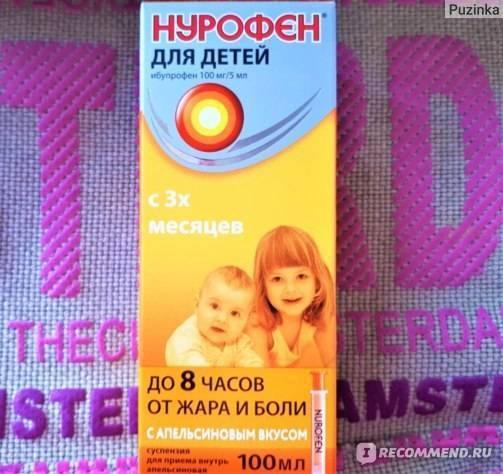«нурофен» - сироп для детей: состав, инструкция, аналоги