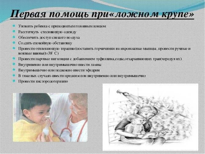 Ложный круп у детей: симптомы и первая помощь